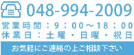 048-994-2009