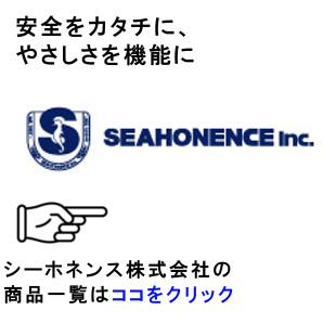 シーホネンス商品一覧