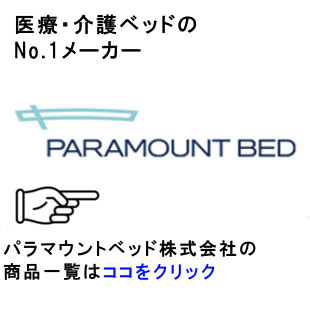 パラマウントベッド商品一覧
