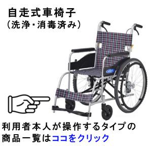 車椅子の種類