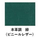 BM16-緑レザー見本